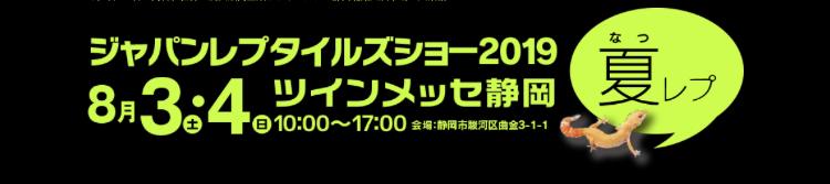 ジャパンレプタイルズショー2019夏