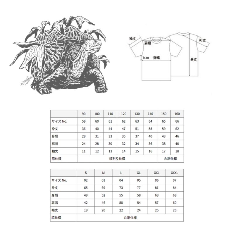 《FOREST GUARDIAN》森の番人  マダ亀Tシャツ (アダルトサイズ)